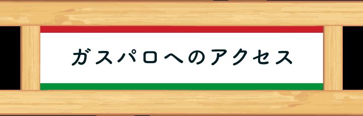 アクセス・店舗情報|ファミリーイタリアン ガスパロ 〜幸せを運ぶヨウム店〜
