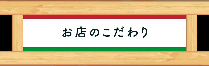 店内・外観|ファミリーイタリアン ガスパロ 〜幸せを運ぶヨウム店〜