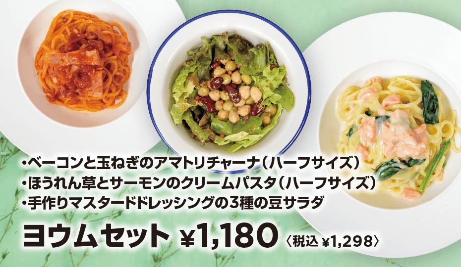セットメニュー|ファミリーイタリアン ガスパロ 〜幸せを運ぶヨウム店〜